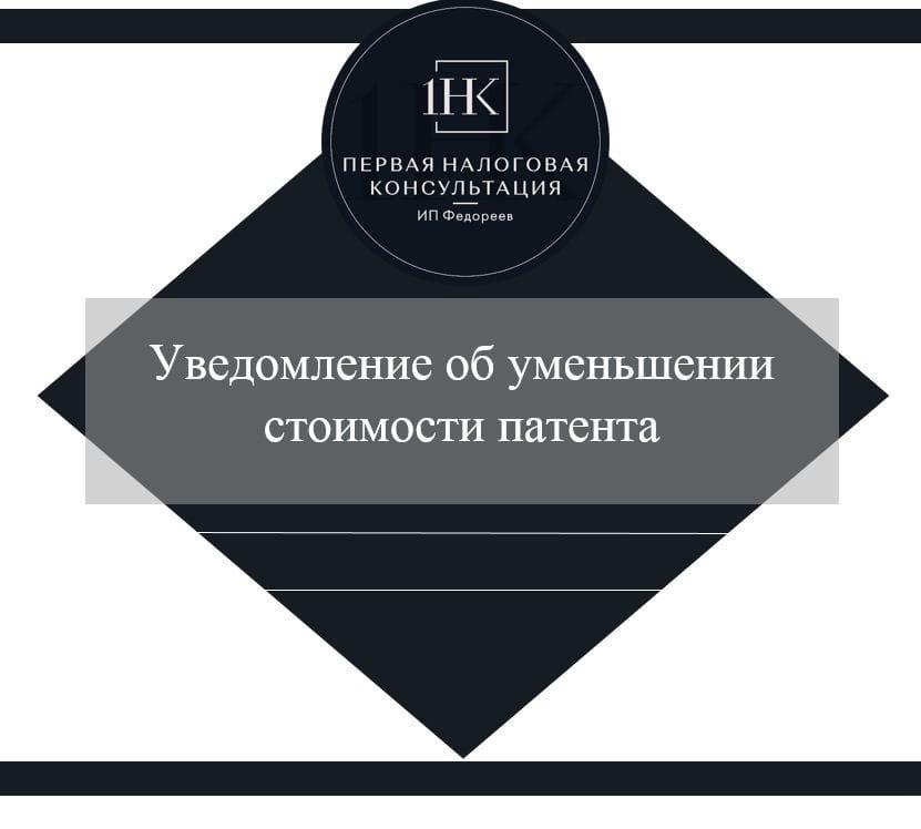 Уведомление об уменьшении стоимости патента Форма КНД 1112021 утверждена👇⠀